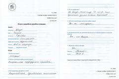 otzyv-braun-01-12