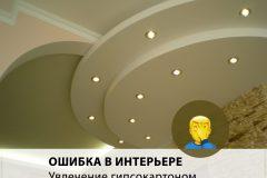 ploho_v-inst_3-1024x768
