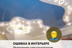 ploho_v-inst_4-1024x768